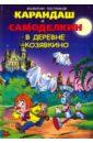 Обложка Карандаш и Самоделкин в деревне Козявкино
