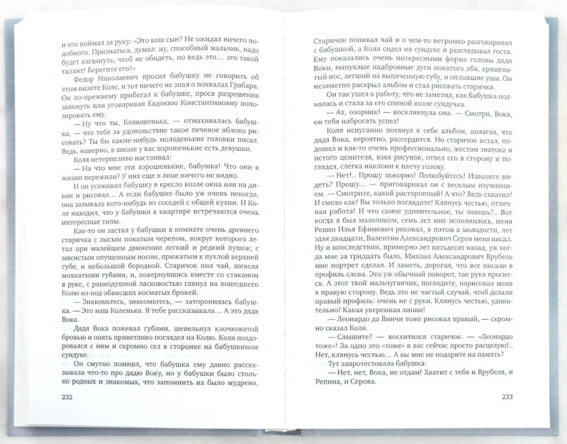 Иллюстрация 1 из 20 для Собрание сочинений в 5 томах - Лев Кассиль | Лабиринт - книги. Источник: Лабиринт