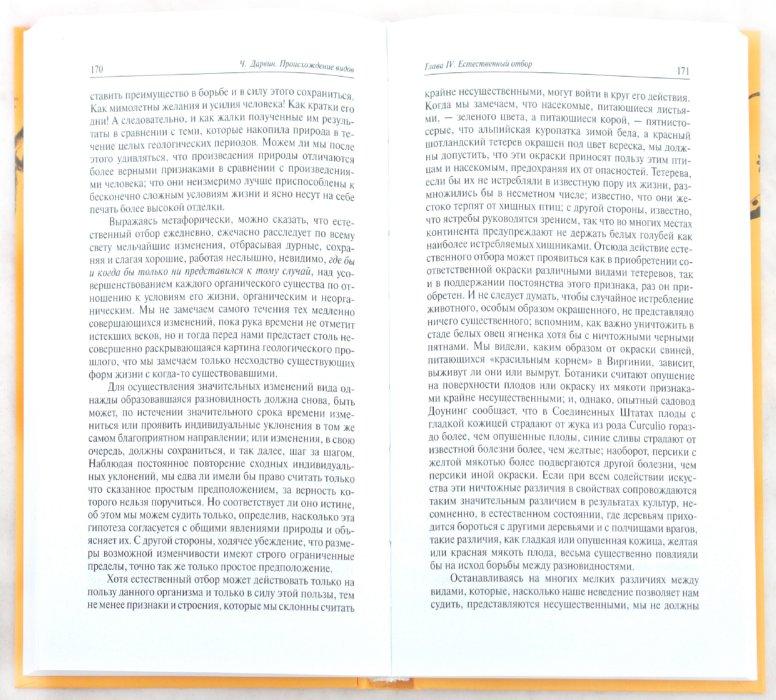 Иллюстрация 1 из 13 для Происхождение видов путем естественного отбора. В 2-х книгах - Чарльз Дарвин | Лабиринт - книги. Источник: Лабиринт