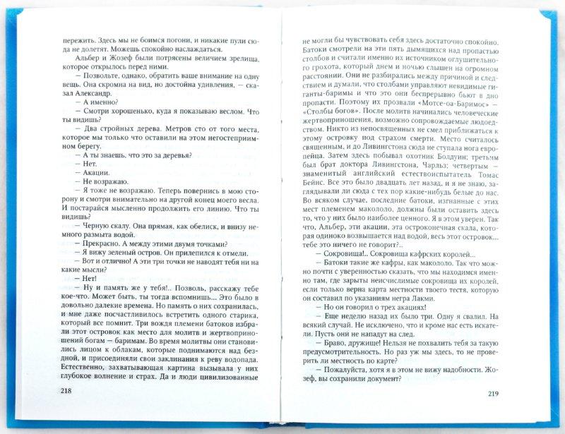 Иллюстрация 1 из 6 для Собрание сочинений: в 10 т. - Луи Буссенар | Лабиринт - книги. Источник: Лабиринт
