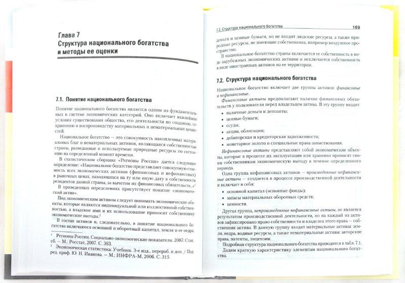 Иллюстрация 1 из 11 для Статистика. Учебник для вузов (+CD) - Ирина Елисеева | Лабиринт - книги. Источник: Лабиринт