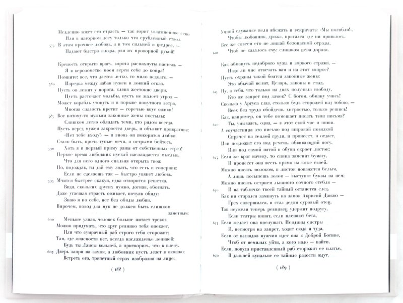Иллюстрация 1 из 34 для Библиотека античной литературы в 10-ти томах - Овидий, Гомер, Эсхил, Платон, Аврелий, Апулей, Тацит, Светоний, Ксенофонт, Аристофан | Лабиринт - книги. Источник: Лабиринт