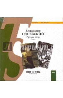 Русские ночи (CDmp3) джиган – дни и ночи cd