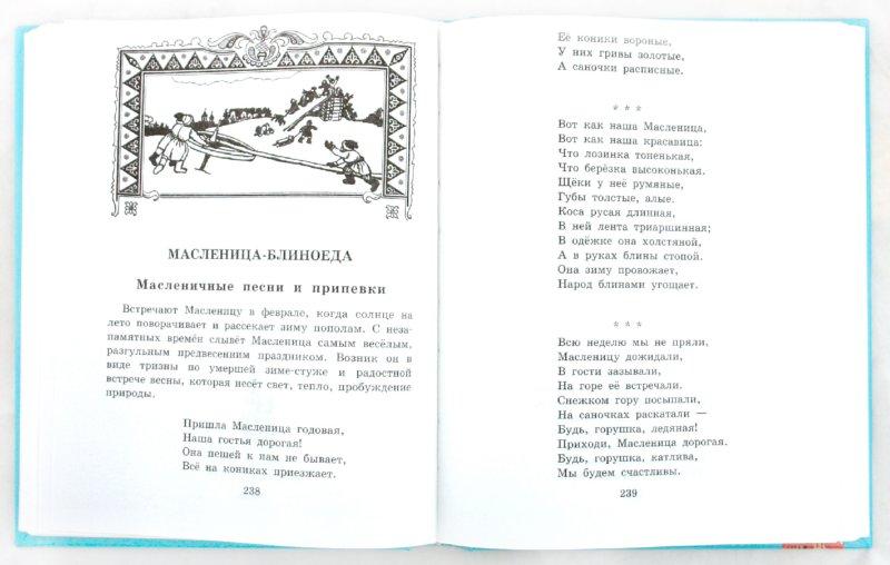 Иллюстрация 1 из 9 для Большая детская хрестоматия | Лабиринт - книги. Источник: Лабиринт