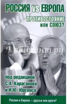 Россия vs Европа. Противостояние или союз?