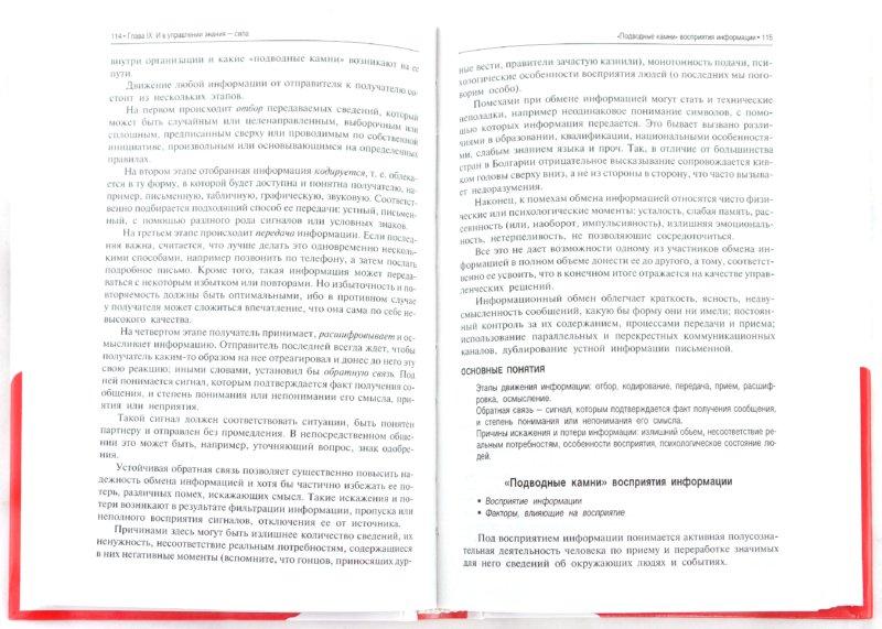 Иллюстрация 1 из 13 для Основы менеджмента. Учебник - Владимир Веснин | Лабиринт - книги. Источник: Лабиринт