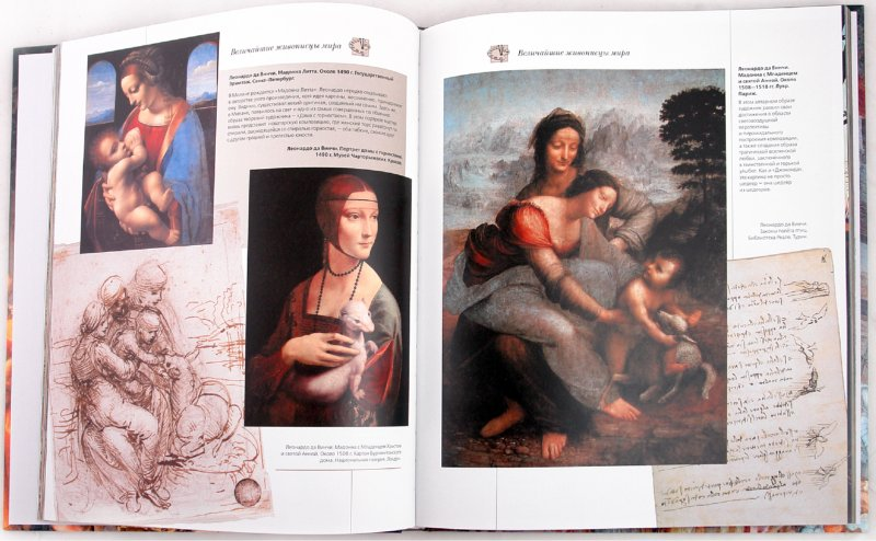Иллюстрация 1 из 17 для Величайшие живописцы мира | Лабиринт - книги. Источник: Лабиринт