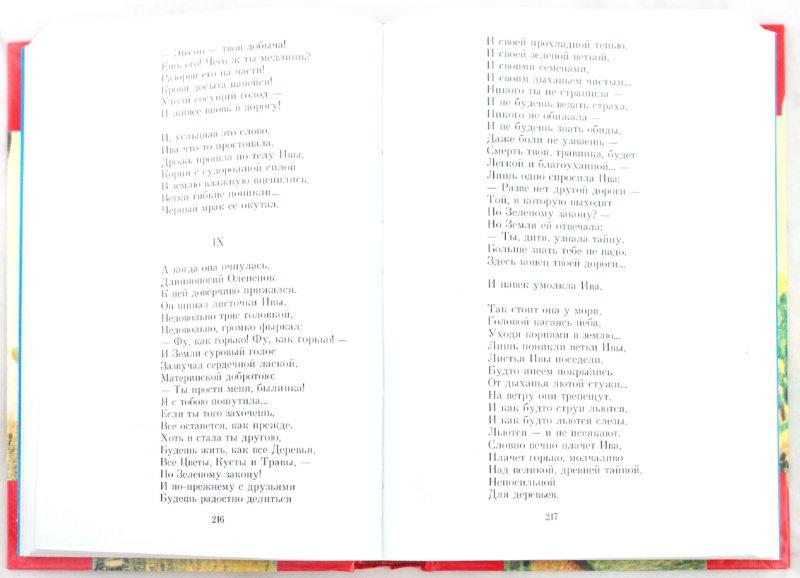 Иллюстрация 1 из 17 для Избранное: стихи, сказки, переводы, пересказы - Борис Заходер   Лабиринт - книги. Источник: Лабиринт