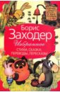Заходер Борис Владимирович Избранное: стихи, сказки, переводы, пересказы