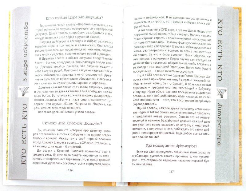 Иллюстрация 1 из 7 для Я познаю мир. Кто есть кто в мире искусства - Ситников, Шалаева, Ситникова | Лабиринт - книги. Источник: Лабиринт