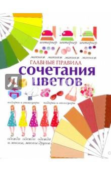 Главные правила сочетания цветов главные правила сочетания цветов