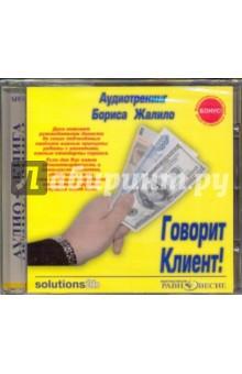 Говорит Клиент! Аудиотренинг Бориса Жалило (CDmp3) от Лабиринт
