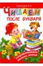 Соколова Елена Ивановна Читаем после букваря лункина е карточки задания по формированию грамотности и скорости чтения у дошкольников