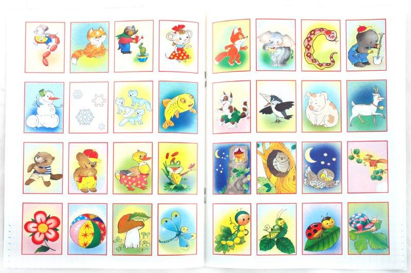 Иллюстрация 1 из 15 для Прописи для малышей (+ наклейки) - Соколова, Чижова | Лабиринт - книги. Источник: Лабиринт