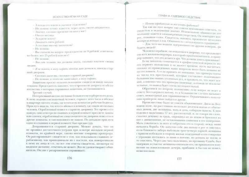 Иллюстрация 1 из 10 для Искусство речи на суде - Петр Сергеич | Лабиринт - книги. Источник: Лабиринт