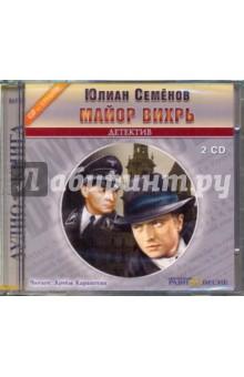 Майор Вихрь (2CDmp3)