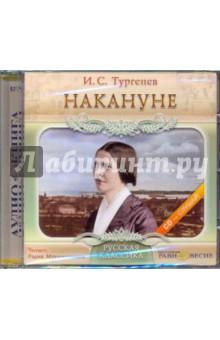Накануне (CDmp3) тургенев иван сергеевич накануне роман
