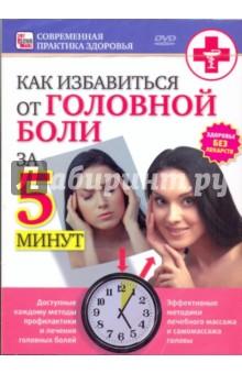 Как избавиться от головной боли за 5 минут (DVD)