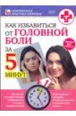 Как избавиться от головной боли за 5 минут (DVD).