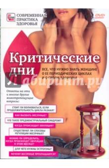 Критические дни. Все, что нужно знать женщине о ее периодических циклах и о своем здоровье (DVD)