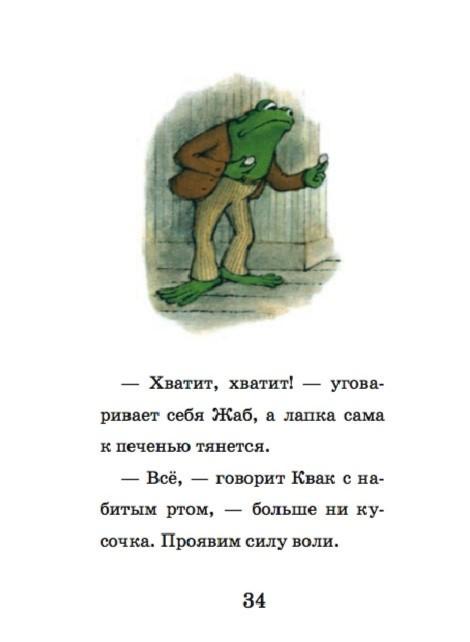 Иллюстрация 1 из 64 для Квак и Жаб снова вместе - Арнольд Лобел | Лабиринт - книги. Источник: Лабиринт