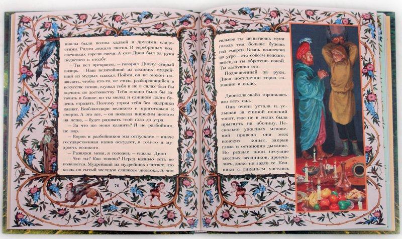 Иллюстрация 1 из 110 для Заколдованная принцесса - Ролан Быков   Лабиринт - книги. Источник: Лабиринт
