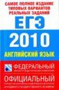 Вербицкая Мария Валерьевна Самое полное издание типовых вариантов реальных заданий ЕГЭ: 2010: Английский язык