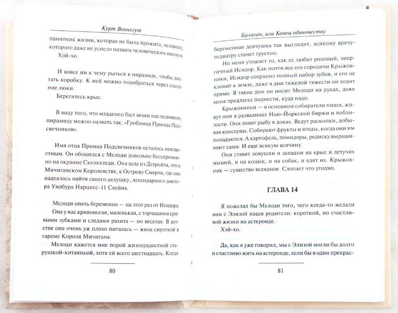 Иллюстрация 1 из 4 для Балаган, или Конец одиночеству - Курт Воннегут | Лабиринт - книги. Источник: Лабиринт