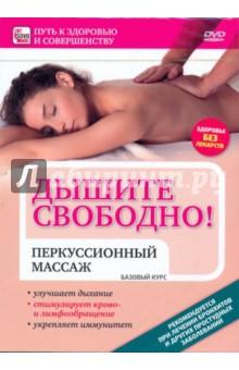 Дышите свободно! Перкуссионный массаж (DVD)