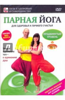 Парная йога для здоровья и личного счастья. Продвинутый уровень (DVD) бубновский с м 50 незаменимых упражнений для здоровья dvd