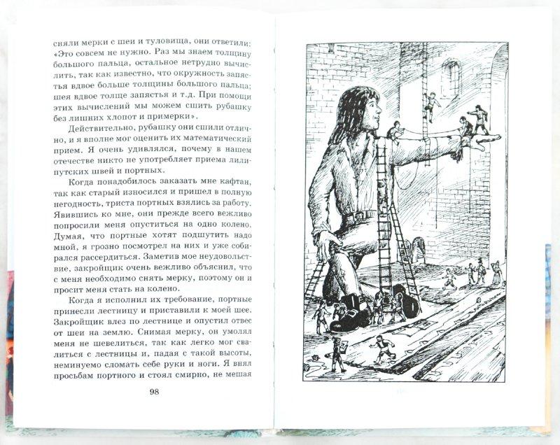 Иллюстрация 1 из 5 для Путешествия Гулливера - Джонатан Свифт | Лабиринт - книги. Источник: Лабиринт