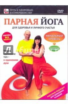 Парная йога для здоровья и личного счастья. Начальный уровень (DVD)