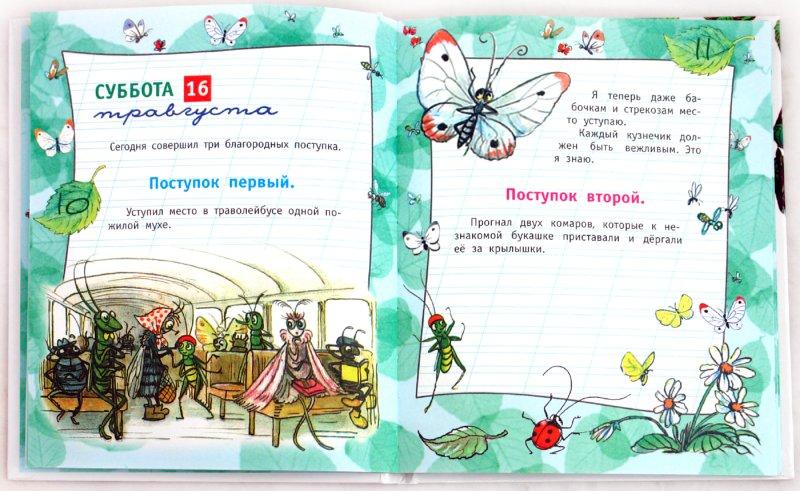 Иллюстрация 1 из 53 для Дневник кузнечика Кузи - Михаил Пляцковский | Лабиринт - книги. Источник: Лабиринт