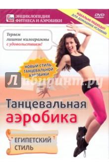 Танцевальная аэробика. Египетский стиль (DVD)