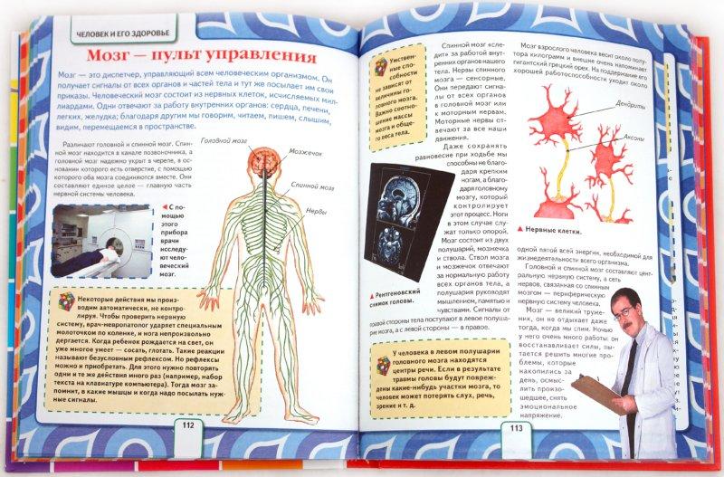 Иллюстрация 1 из 27 для Моя первая энциклопедия - Елена Чайка   Лабиринт - книги. Источник: Лабиринт