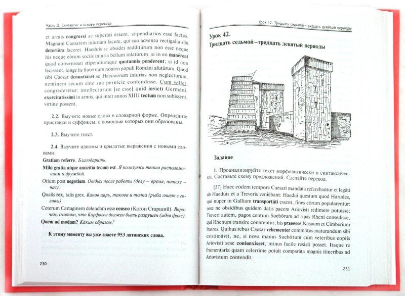 Иллюстрация 1 из 13 для Латинский язык за 60 часов - Титарчук, Махлин | Лабиринт - книги. Источник: Лабиринт