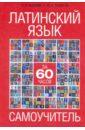 все цены на Титарчук Юлиана Александровна, Махлин Петр Яковлевич Латинский язык за 60 часов онлайн