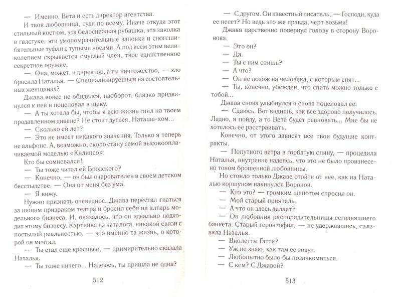 Иллюстрация 1 из 5 для Смерть на кончике хвоста - Виктория Платова   Лабиринт - книги. Источник: Лабиринт