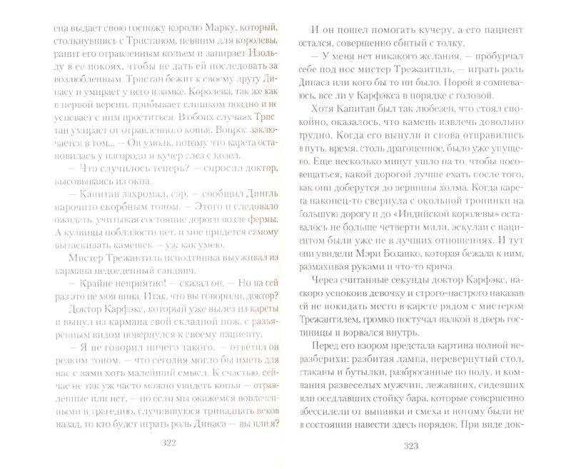 Иллюстрация 1 из 8 для Замок Дор - Дафна Дюморье | Лабиринт - книги. Источник: Лабиринт