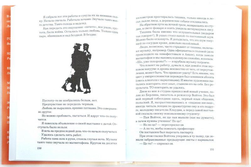Иллюстрация 1 из 9 для Путешествия в разные стороны - Людмила Петрушевская | Лабиринт - книги. Источник: Лабиринт