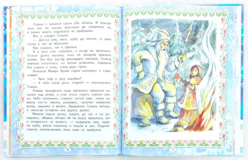 Иллюстрация 1 из 7 для Новогодняя книга сказок | Лабиринт - книги. Источник: Лабиринт
