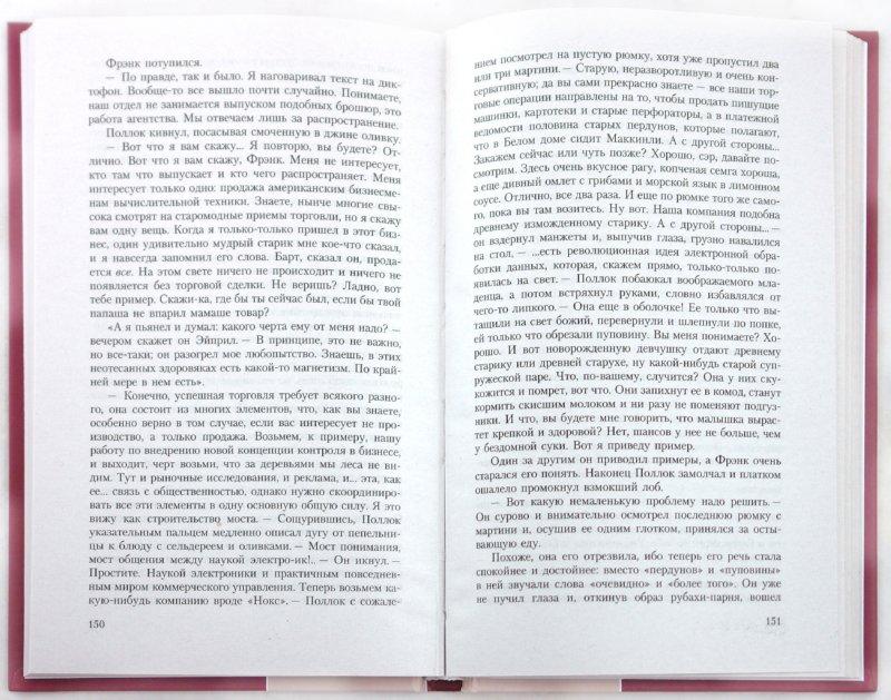 Иллюстрация 1 из 5 для Дорога перемен - Ричард Йейтс | Лабиринт - книги. Источник: Лабиринт