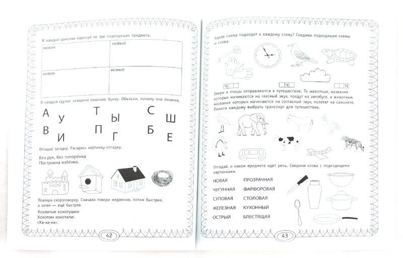 Иллюстрация 1 из 16 для Развиваем речь. 4-6 лет - Виктория Мамаева | Лабиринт - книги. Источник: Лабиринт