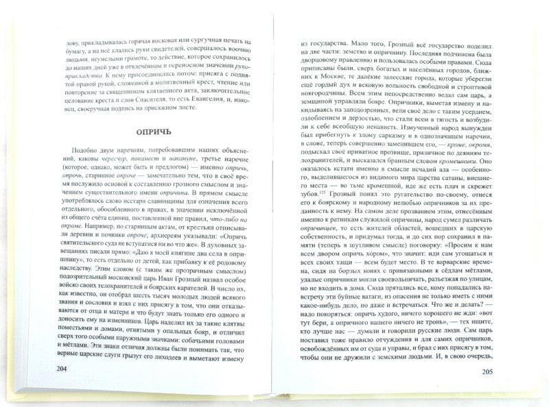 Иллюстрация 1 из 28 для Крылатые слова - Сергей Максимов | Лабиринт - книги. Источник: Лабиринт