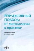 Рефлексивный подход: от методологии к практике