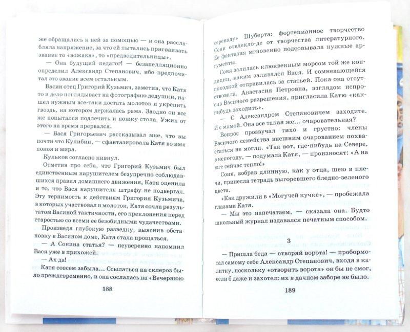 Иллюстрация 1 из 7 для Добрый гений - Анатолий Алексин | Лабиринт - книги. Источник: Лабиринт