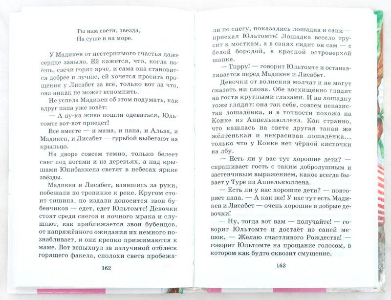 Иллюстрация 1 из 5 для Мадикен. Мадикен и Пимс из Юнибаккена - Астрид Линдгрен | Лабиринт - книги. Источник: Лабиринт