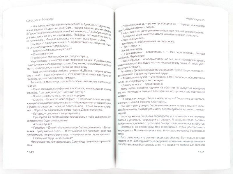 Иллюстрация 1 из 4 для Новолуние - Стефани Майер | Лабиринт - книги. Источник: Лабиринт
