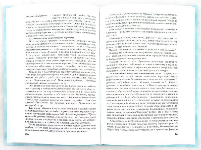 Иллюстрация 1 из 29 для Русский язык и культура речи. Учебное пособие   Лабиринт - книги. Источник: Лабиринт