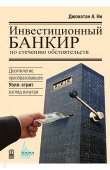 Инвестиционный банкир по стечению обстоятельств